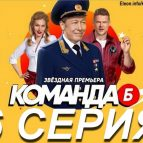 Команда Б 6 серия