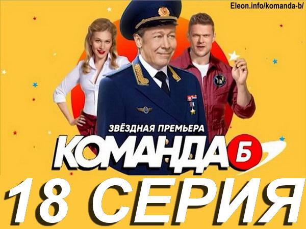 Новая Команда Б 18 серия
