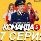 Команда Б 17 серия 1 сезон