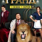 Сериал Гранд 1 сезон постер