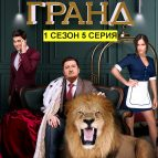 Постер пятой серии