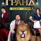 Постер седьмой серии