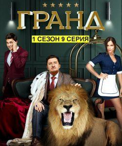 Постер 9 серии