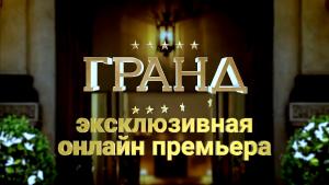 ГРАНД. Эксклюзивная онлайн-премьера!