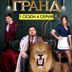 Постер 4 серии