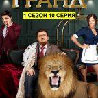Новый Гранд 1 сезон 10 серия