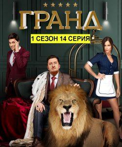 Гранд 1 сезон 14 серия постер