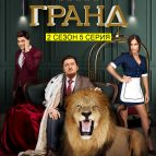 Постер новой пятой серии