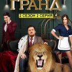 Заставка второй серии второго сезона