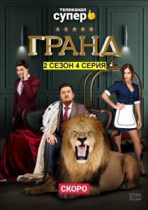 Гранд 2 сезон 4 серия постер