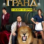 Постер нового Гранда