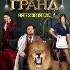 Постер 36 серии комедии Гранд