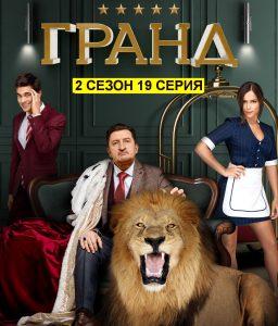 Гранд 2 сезон 19 серия смотреть онлайн в хорошем качестве