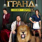 Гранд 3 сезон 1 серия новый постер