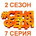 СеняФедя 2 сезон 7 серия постер
