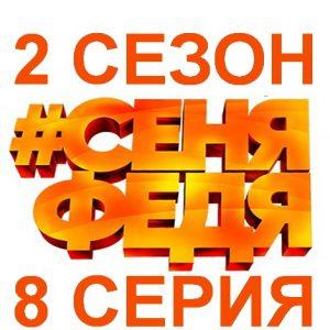 СеняФедя 2 сезон 8 серия постер