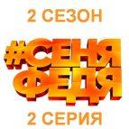 СеняФедя 2 сезон новый постер