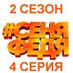 СеняФедя 15 серия на СТС
