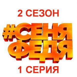 Постер сериала СеняФедя на СТС