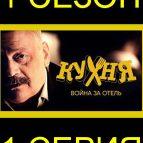 Постер 1 сезона