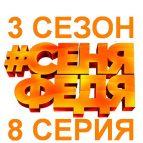 Постер 31 серии