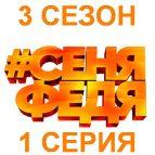 Постер нового сезона СениФеди