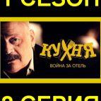 Постер 2 серии 1 сезона