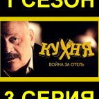 Постер сериала Война за отель