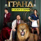 Постер новой серии