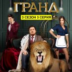 Постер новой 3 серии