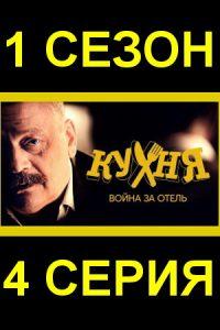 Постер четвертой серии