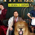 Постер 11 серии