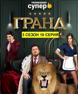 Постер 10 серии онлайн