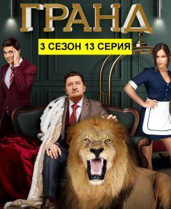 Постер 56 серии онлайн