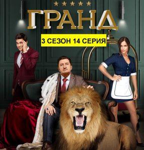 Постер новой 14 серии