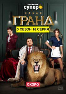 Постер 16 серии 3 сезона