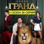 Постер 20 серии 3 сезона онлайн