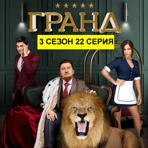 Постер новой 22 серии 3 сезона