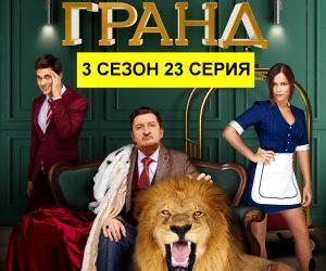 Постер 23 серии 3 сезона