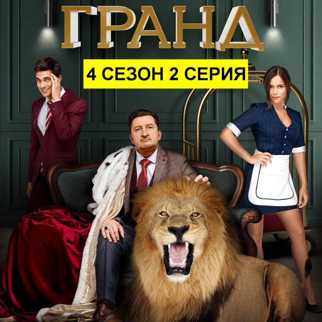 Постер 66 серии