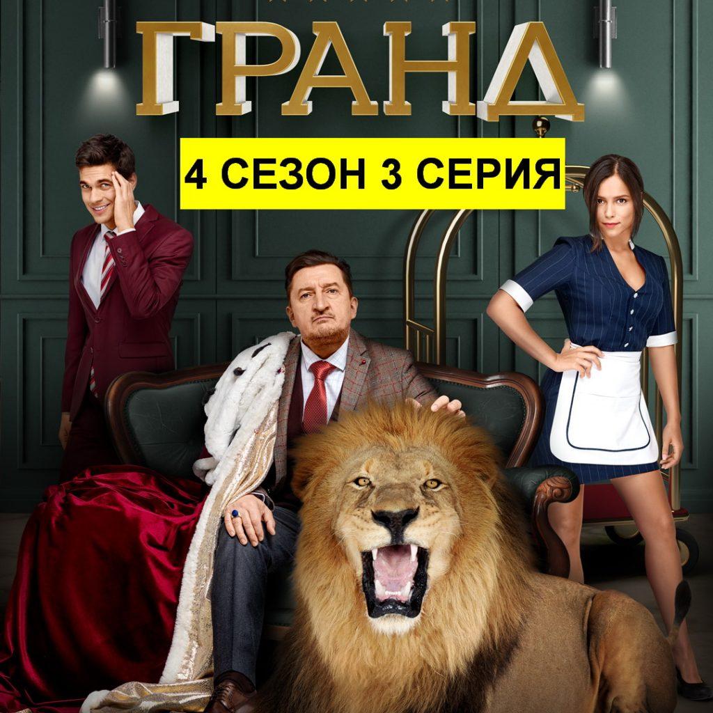 Постер новой 3 серии онлайн